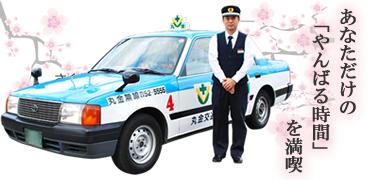 沖縄北部観光タクシーのことなら丸金観光タクシー