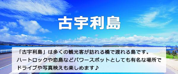 沖縄古宇利島観光
