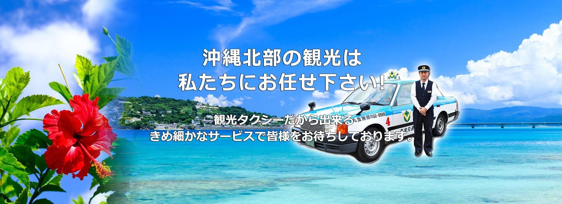 沖縄の北部観光に丸金交通観光タクシー